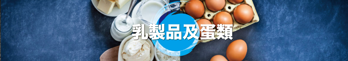 乳製品及蛋類